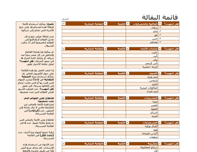 قائمة البقالة مع وجود مساحة للشعار