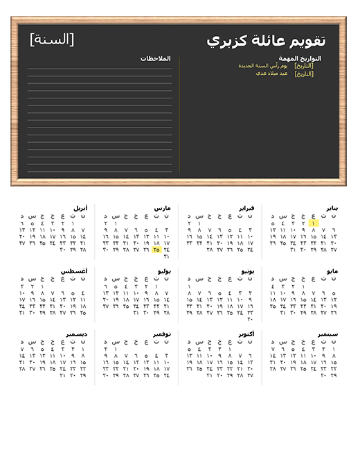 تقويم عائلي (لأي سنة، الأحد-السبت)