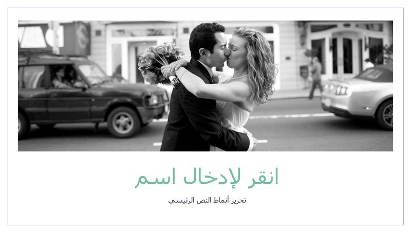 ألبوم صور بسيط لحفل الزواج
