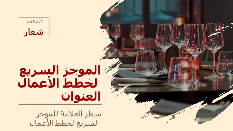 الموجز السريع لخطط أعمال المطاعم