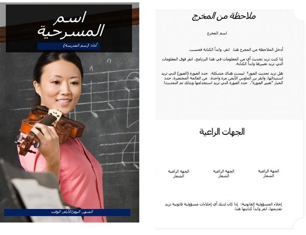 برنامج الأداء المدرسي