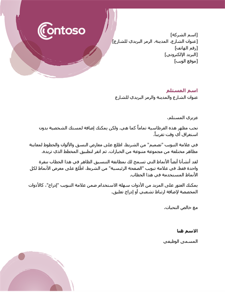 Rose suite ذات رأسية