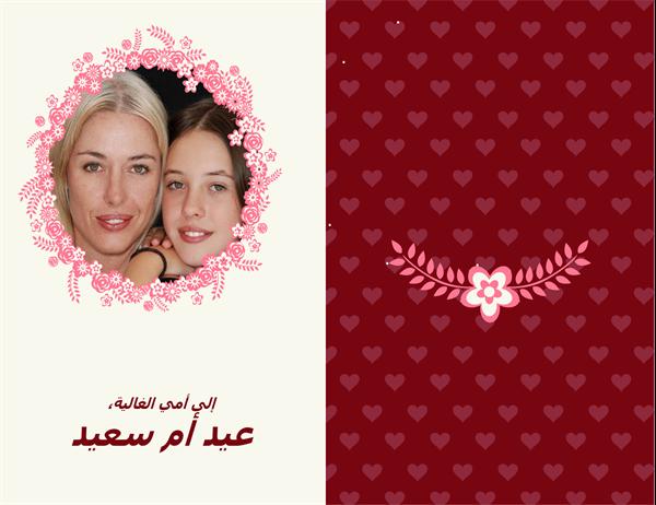 بطاقة عيد الأم بإطار من الأزهار