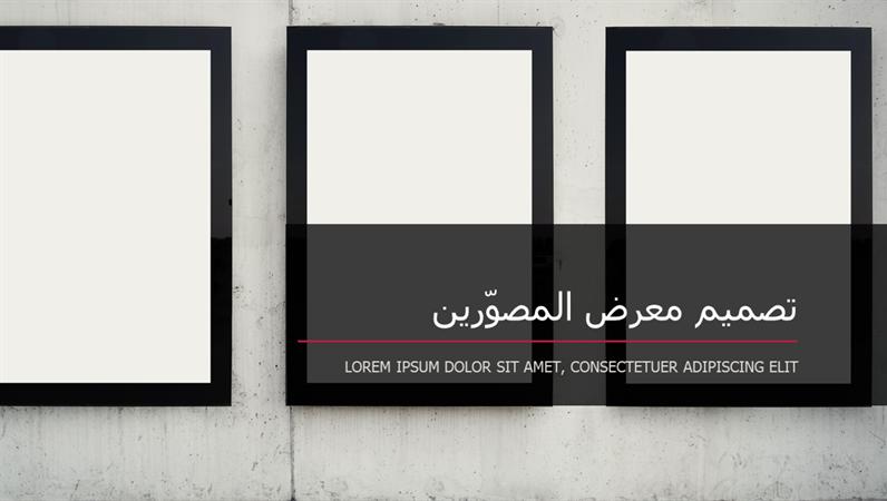 تصميم معرض المبدعين