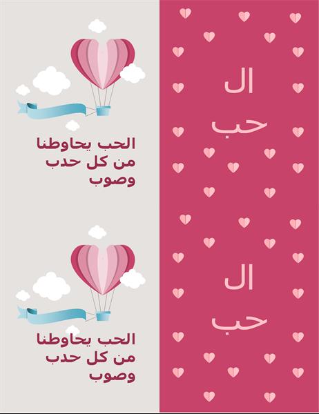 بطاقة عيد الحب بنسق الحب في كل مكان