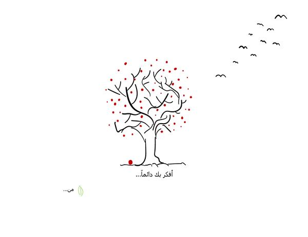 بطاقة الشجرة للمشاركة الوجدانية