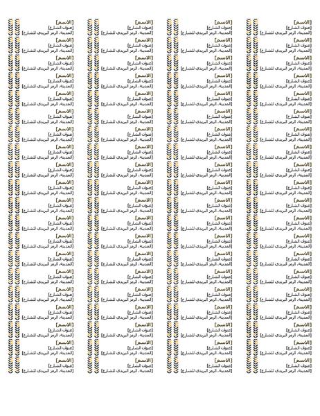 تسميات الكرمة (80 لكل صفحة)