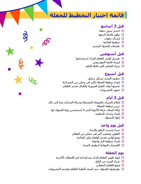 قائمة اختيار التخطيط للحفلة