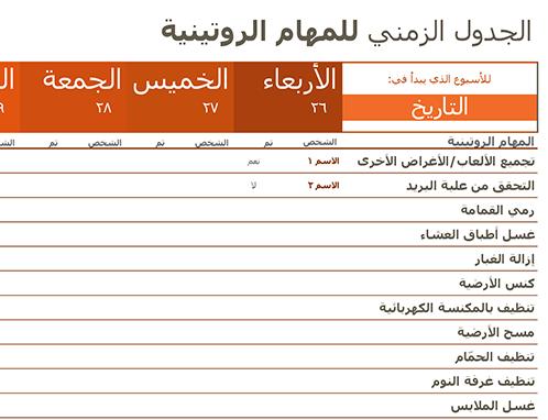 جدول المهام الروتينية