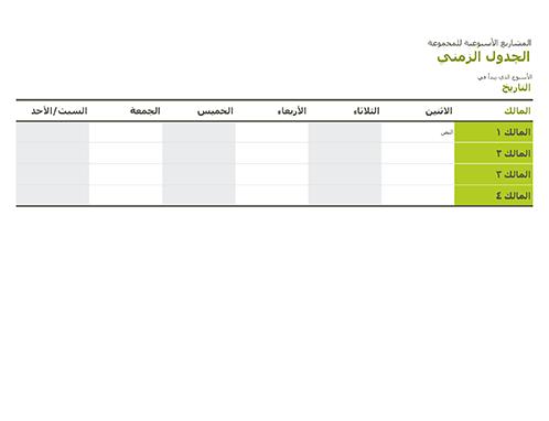 جدول المجموعة