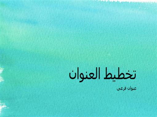 عرض تقديمي بالألوان المائية (شاشة عريضة)