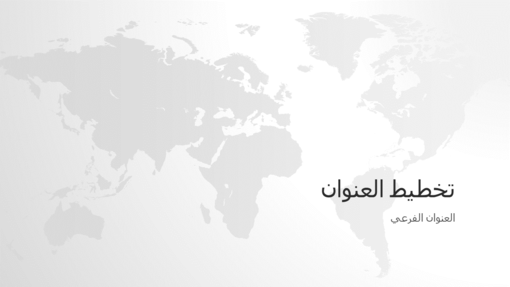 سلسلة خرائط العالم، العرض التقديمي للعالم (شاشة عريضة)