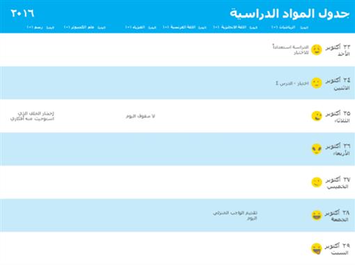 جدول الفصل الدراسي (حسب المادة)