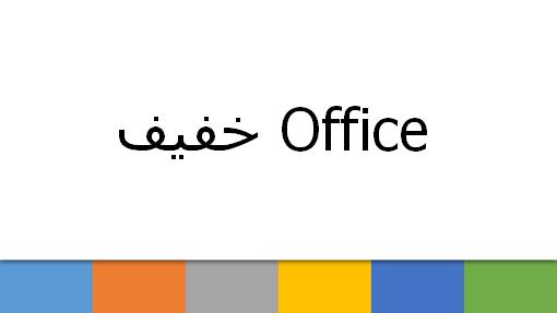 Office خفيف