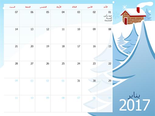 تقويم عام 2017 برسوم حول الفصول (الأحد-السبت)