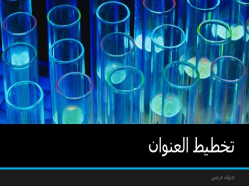 عرض تقديمي لعلم المختبر (ملء الشاشة)