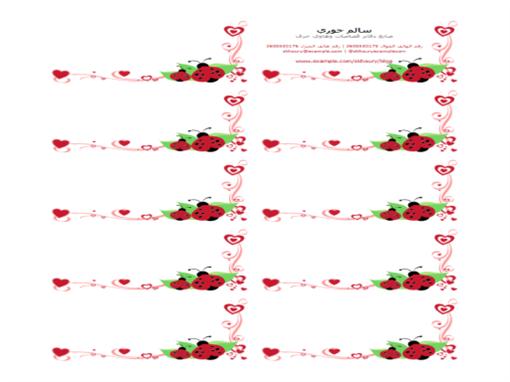 بطاقات عمل (خنافس وقلوب، محاذاة إلى الوسط، 10 بطاقات على كل صفحة)
