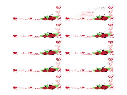 بطاقات عمل (تصميم خنافس وقلوب، محاذاة إلى اليمين، 10 على كل صفحة)