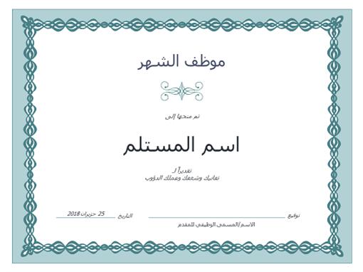 شهادة لموظف الشهر (تصميم السلسلة الأزرق)