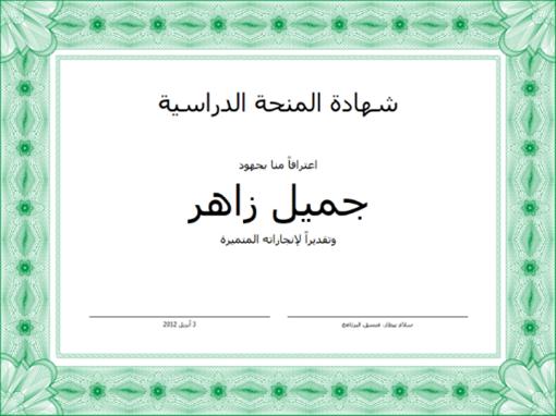 شهادة منحة دراسية (حد أخضر رسمي)