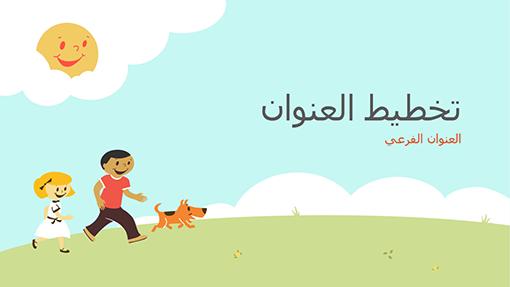العرض التقديمي التعليمي لأطفال يلعبون (توضيح رسوم متحركة، ملء الشاشة)