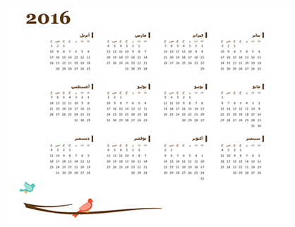 تقويم 2016