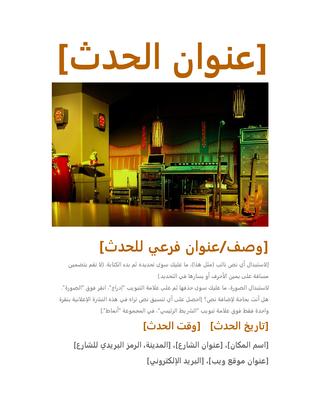 نشرة إعلانية لحدث