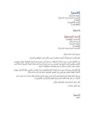 رسالة تعريف لسيرة ذاتية عملية (تطابق السيرة الذاتية العملية)