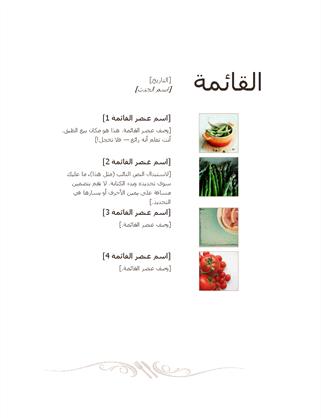 قائمة طعام لمطعم