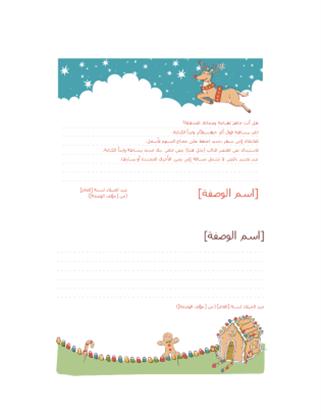 بطاقات وصفات بمناسبة عيد الميلاد