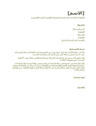 رسالة تعريف سيرة ذاتية (باللون الأخضر)