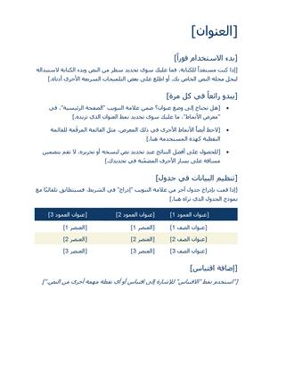 ورقة عامة (نشرة)