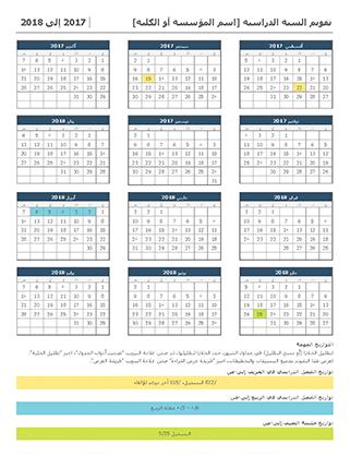 تقويم السنة الدراسية 2017-2018