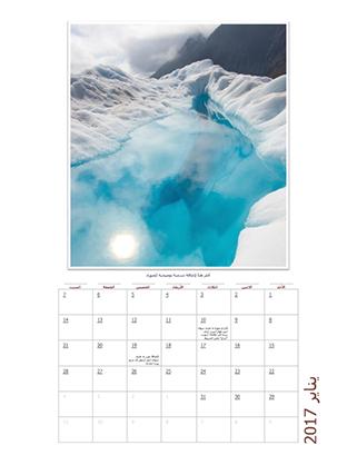 تقويم صور لعام 2017 (الأحد-السبت)