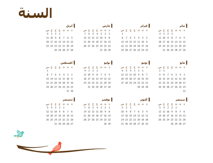 التقويم السنوي لعام 2017 (الأحد-السبت)