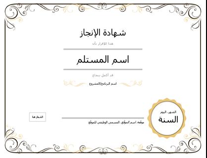 شهادة الإنجاز