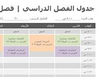 جدول الفصل الدراسي