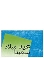 بطاقة معايدة، خرطشة على الخلفية (أزرق، أخضر، طي نصفي)