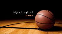 عرض تقديمي بتصميم كرة السلة (ملء الشاشة)