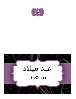 بطاقة معايدة (تصميم شريط أرجواني، طي نصفي)