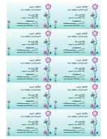 بطاقات عمل (رسومات أزهار، 10 على كل صفحة)
