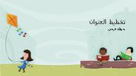 عرض تقديمي تعليمي لأولاد مدرسة، بتصميم ألبوم (ملء الشاشة)
