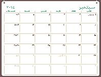 التقويم الأكاديمي للعام 2014-2015 (يوليو-يونيو)