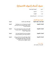 جدول أعمال اجتماع عمل (تصميم برتقالي)