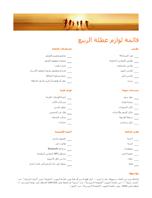 قائمة لوازم