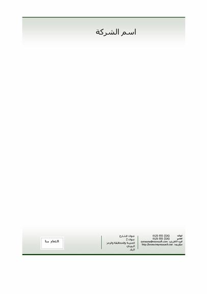 ورقة ذات رأسية (سمة بسيطة)
