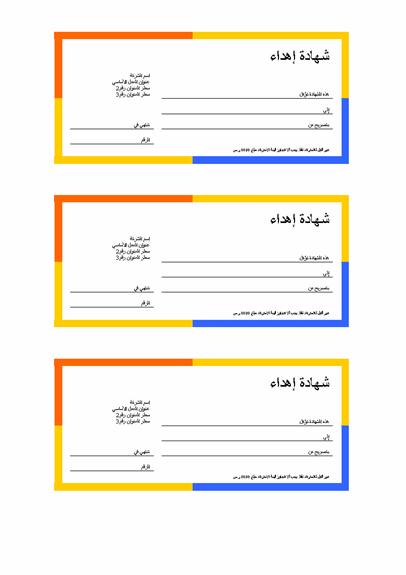 شهادة إهداء (متعددة الألوان، 3 قطع)