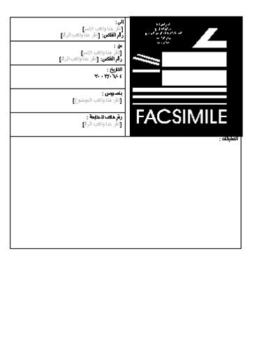 ورقة غلاف لفاكس عمل