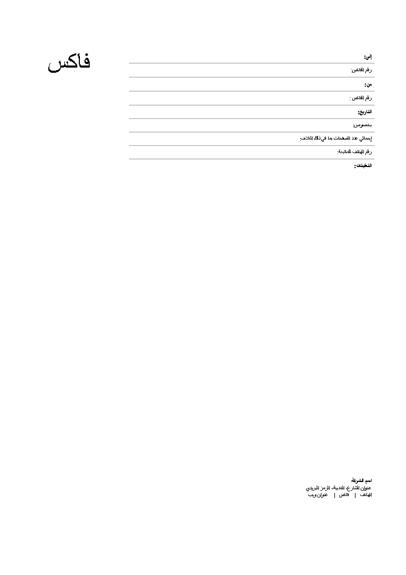 ورقة غلاف الفاكس (سمة الحجارة)