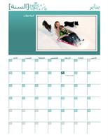 تقويم للعائلة مقسّم حسب الفصول (أي سنة، من الأحد إلى السبت)